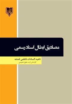 معرفی و دانلود کتاب مصادیق ابطال اسناد رسمی