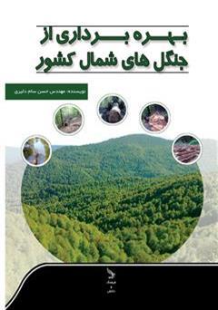 دانلود کتاب بهرهبرداری از جنگلهای شمال کشور