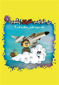 دانلود کتاب میخواهم خلبان بشوم (جلد سوم: خلبان جنگنده اف-۴)