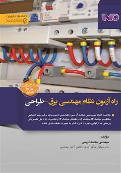 دانلود کتاب راه آزمون نظام مهندسی برق - طراحی