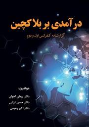 معرفی و دانلود کتاب درآمدی بر بلاک چین
