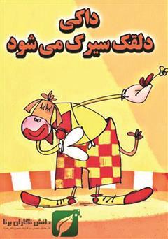 دانلود کتاب داکی دلقک سیرک میشود