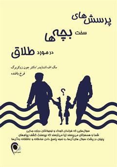 دانلود کتاب پرسشهای سخت بچهها در مورد طلاق