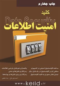 دانلود کتاب کلید امنیت اطلاعات