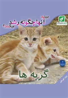 دانلود کتاب ببینید گربهها چگونه رشد میکنند؟