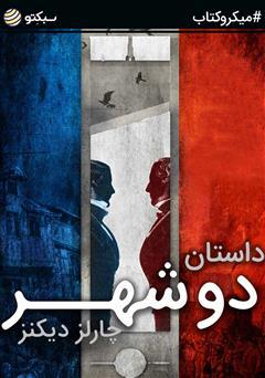 دانلود کتاب داستان دو شهر