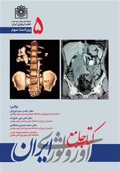 دانلود کتاب جامع ارولوژی ایران - جلد 5