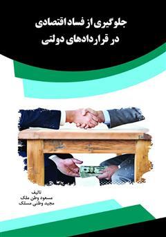 دانلود کتاب جلوگیری از فساد اقتصادی در قراردادهای دولتی