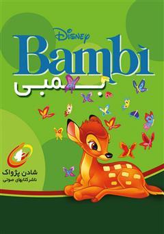 دانلود کتاب صوتی بامبی