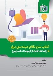 معرفی و دانلود کتاب سبز نظام مهندسی برق