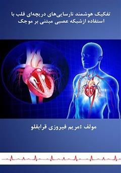 دانلود کتاب تفکیک هوشمند نارساییهای دریچهای قلب با استفاده از شبکه عصبی مبتنی بر موجک