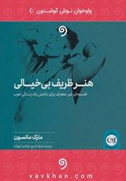معرفی و دانلود کتاب صوتی هنر ظریف بیخیالی