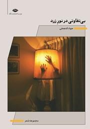 معرفی و دانلود کتاب بیتفاوتی در نور زرد