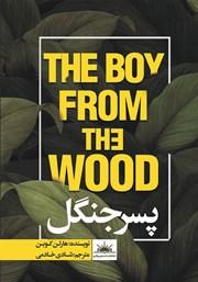 معرفی و دانلود کتاب پسر جنگل