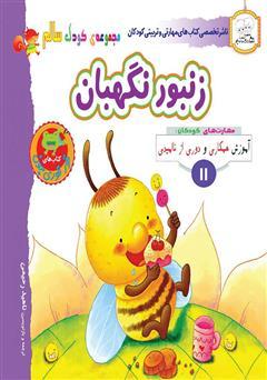 دانلود کتاب کودک سالم: زنبور نگهبان