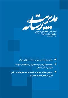 دانلود ماهنامه مدیریت رسانه - شماره 46