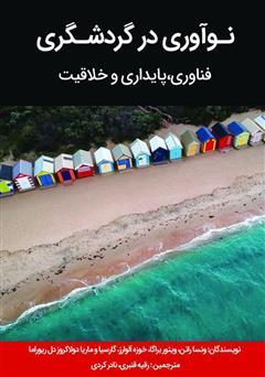 دانلود کتاب نوآوری در گردشگری: فناوری، پایداری و خلاقیت