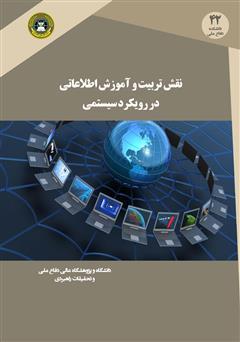 دانلود کتاب نقش تربیت و آموزش اطلاعاتی در رویکرد سیستمی
