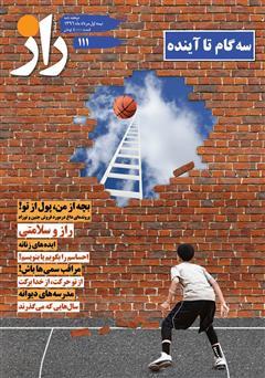 دانلود مجله راز - شماره 111