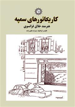 دانلود کتاب کاریکاتورهای سمپه