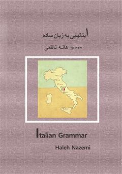 دانلود کتاب دستور زبان ایتالیایی