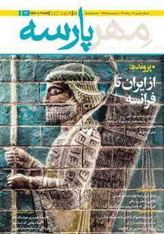 دانلود نشریه مهرپارسه - شماره 13