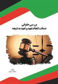 دانلود کتاب بررسی حقوقی ضمانت انجام تعهد و تعهد به نتیجه