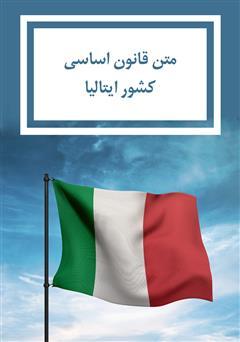 دانلود کتاب قانون اساسی کشور ایتالیا