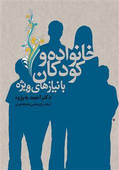 دانلود کتاب خانواده و کودکان با نیازهای ویژه