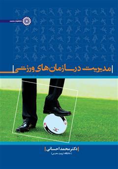 دانلود کتاب مدیریت در سازمانهای ورزشی