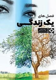 عکس جلد کتاب فصلهای یک زندگی