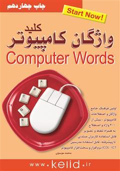 دانلود کتاب کلید واژگان کامیپوتر