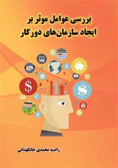 دانلود کتاب بررسی عوامل موثر بر ایجاد سازمانهای دورکار