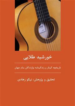 معرفی و دانلود کتاب خورشید طلایی گیتار: تاریخچه گیتار و زندگینامه نوازندگان بنام گیتار جهان