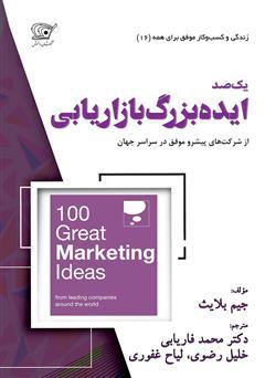 دانلود کتاب 100 ایده بزرگ بازاریابی:از شرکتهای پیشرو موفق از سراسر جهان