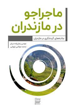دانلود کتاب ماجراجو در مازندران
