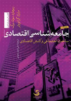 دانلود کتاب جامعهشناسی اقتصادی: ساخت اجتماعی و کنش اقتصادی