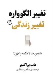 معرفی و دانلود کتاب تغییر الگوواره، تغییر زندگی