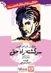 عکس جلد خلاصه کتاب صوتی سرگشته راه حق