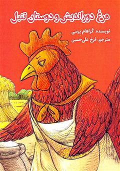 دانلود کتاب مرغ دوراندیش و دوستان تنبل