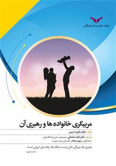 دانلود کتاب صوتی مربیگری خانوادهها و رهبری آن
