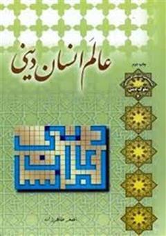 دانلود کتاب عالم انسان دینی