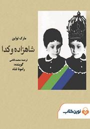 معرفی و دانلود کتاب صوتی شاهزاده و گدا
