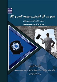 دانلود کتاب مدیریت کارآفرینی و بهبود کسب و کار
