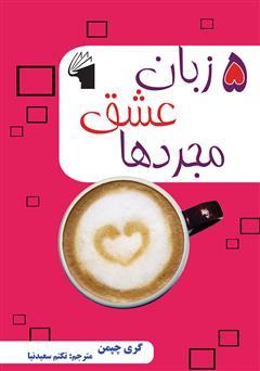 دانلود کتاب 5 زبان عشق مجردها
