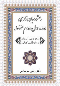 دانلود کتاب دستور زبان فارسی دوره اول و دوم متوسطه ویژه دانش آموزان و داوطلبان کنکور