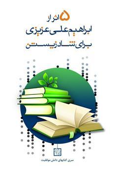 دانلود کتاب پنج اثر از ابراهیم علی عزیزی برای شاد زیستن