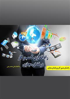 دانلود کتاب راه اندازی کسب و کار در فضای مجازی