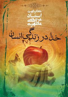 دانلود کتاب خدا در زندگی انسان