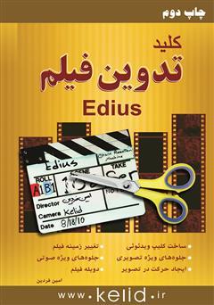 دانلود کتاب کلید تدوین فیلم با Edius